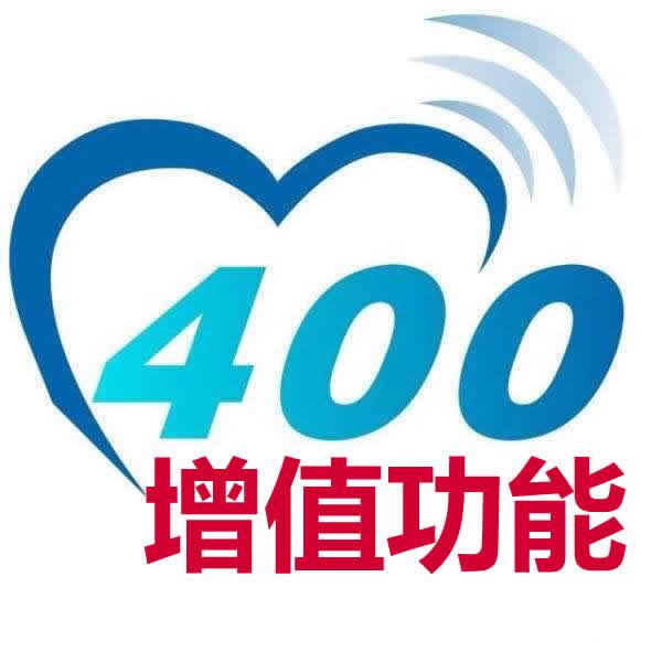 400电话-增值功能