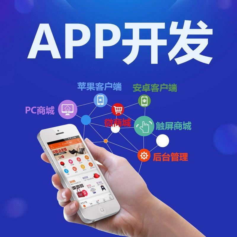 手机移动营销新模式各行业下的区别和相同之处,安卓苹果手机APP开发的账户区别。