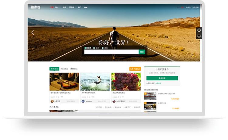 石家庄大型网站开发案例