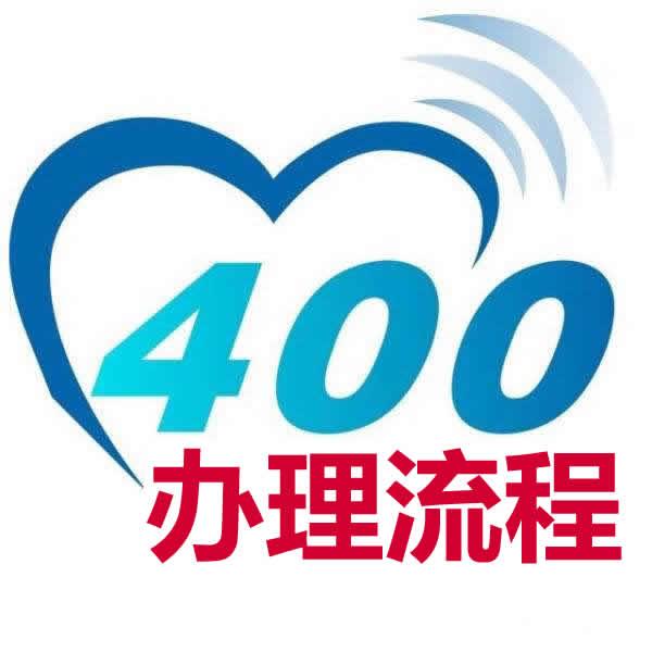 400电话-办理详细流程