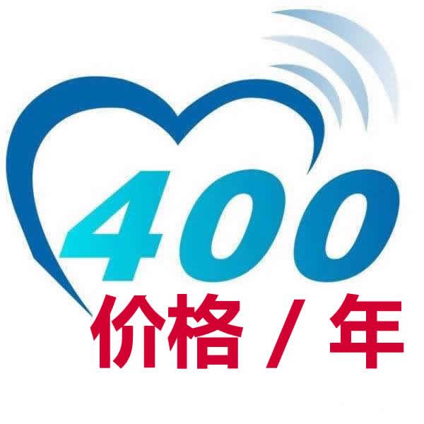 400电话-价格/年